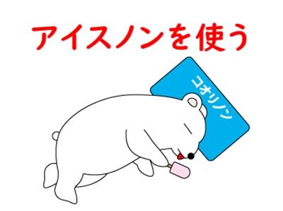 冷却枕(アイスノン)