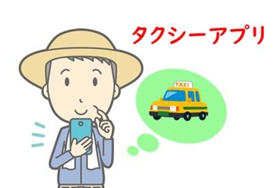タクシーアプリを使う高齢者
