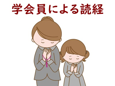 学会員による読経