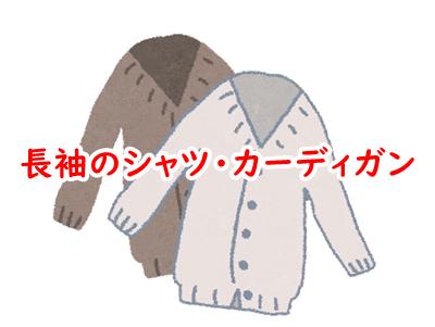 長袖のシャツ・カーディガン