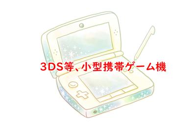 ニンテンドー3DS等、小型携帯ゲーム機・暇つぶしグッズ